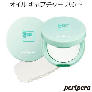 韓国コスメ ★メール便★『Peripera・ペリペラ』 オイルキャプチャーパクト 正規品 bikatsu