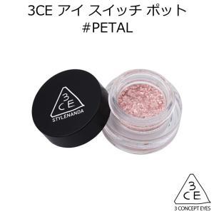韓国コスメ 3CE アイ スイッチ ポット #PETAL スタイルナンダ STYLENANDA ペタ...