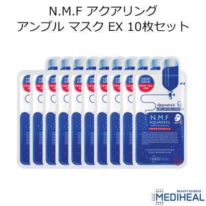 韓国コスメ MEDIHEAL メディヒール N.M.F アクアリング アンプル マスク EX 10枚...