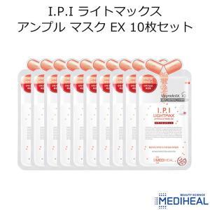 韓国コスメ MEDIHEAL メディヒール I.P.I ライトマックス アンプル マスク EX 10...