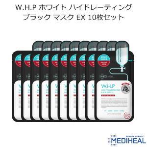 韓国コスメ MEDIHEAL メディヒール W.H.P ホワイト ハイドレーティング ブラック マス...