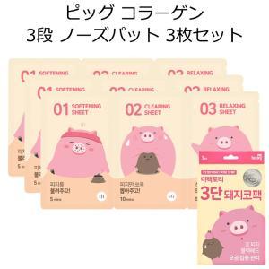 韓国コスメ ミーファクトリー MEFACTORY ピッグ コラーゲン3段ノーズ(鼻)パック 3枚セット メール便 送料無料 正規品 bikatsu