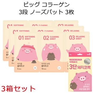 韓国コスメ ミーファクトリー ピッグ コラーゲン3段ノーズ(鼻)パック 3枚×3箱セット MEFACTORY 送料無料 正規品 bikatsu