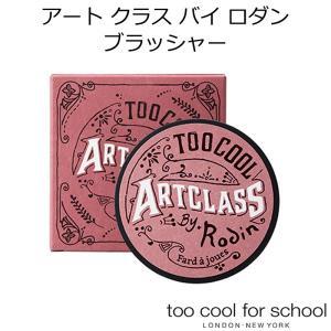 韓国コスメ トゥークールフォースクール アート クラス バイ ロダン ブラッシャー (De Rosee) too cool for school チーク ロゼ 正規品 bikatsu