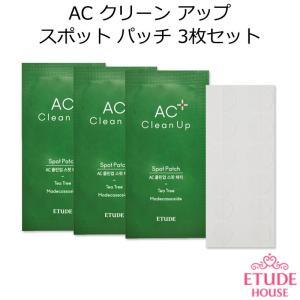 韓国コスメ エチュードハウス AC クリーン アップ スポット パッチ 3枚セット 12パッチ入り×3 Etude House スキンケア 正規品 bikatsu