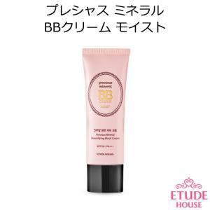 メール便送料無料 Etude House・エチュードハウス プレシャス ミネラル BBクリーム モイスト SPF50/PA+++ 韓国コスメ