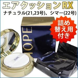 送料無料 IOPE アイオペ エアー クッションRX(SPF50/PA+++) 韓国コスメ
