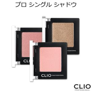 韓国コスメ CLIO クリオ プロ シングル シャドウ メール便 送料無料