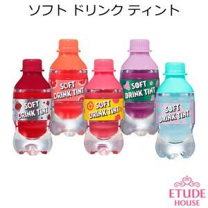 韓国コスメ エチュードハウス Etude House ソフト ドリンク ティント メール便