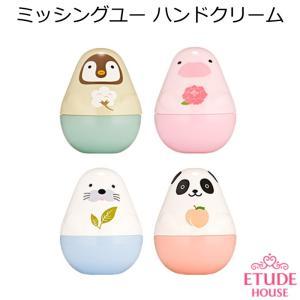 韓国コスメ エチュードハウス ミッシングユー ハンドクリーム Etude House 送料無料|bikatsu