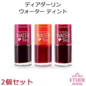 韓国コスメ Etude House・エチュードハウス 2個セット ディアダーリン ウォーターティント...