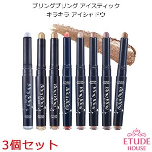 Etude House エチュードハウス ブリングブリング アイスティック ペンシル型のアイシャドウ 新カラー4種追加 3個セット メール便 送料無料 韓国コスメ