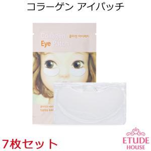 韓国コスメ Etude House エチュードハウス コラーゲンアイパッチ 目元専用シート 7枚セット メール便 送料無料 正規品 bikatsu