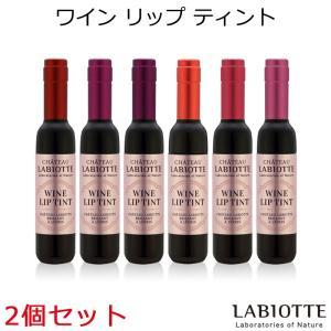 韓国コスメ 『LABIOTTE・ラビオッテ』2個セット シャトーラビオッテ ワイン リップティント bikatsu