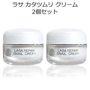 韓国コスメ 送料無料 LASA ラサ  カタツムリクリーム 50ml 2個セット 正規品