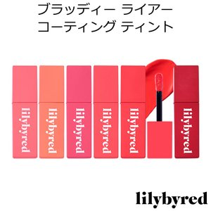 韓国コスメ リリーバイレッド ブラッディー ライアー コーティング ティント lilybyred リップティント リップグロス bikatsu