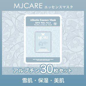 MJCAREアルブチンエッセンスマスク 30枚セット フェイ...