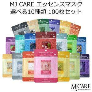 韓国コスメ 美容マスク MJCARE〜100枚セット〜35種類の中から10枚x10セットの組み合わせて100枚まとめてゲット!|bikatsu
