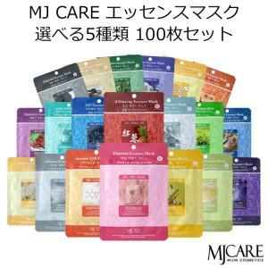 韓国コスメ 美容マスク MJCARE〜100枚セット〜35種類の中から20枚x5セットの組み合わせて100枚まとめてゲット!|bikatsu