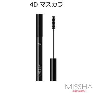 韓国コスメ メール便 MISSHA ミシャ ザ・スタイル 4Dマスカラ 正規品