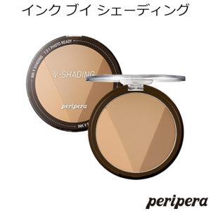 韓国コスメ ペリペラ インク ブイ シェーディング Peripera V ベースメイク メール便 送料無料 正規品 bikatsu