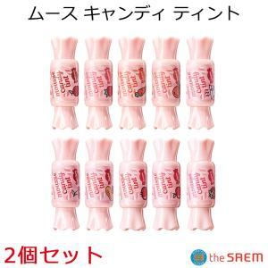 韓国コスメ ザセム ムース キャンディ ティント 2個セット セムムル The Saem メール便 送料無料|bikatsu
