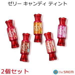 韓国コスメ ザセム The Saem ゼリー キャンディ ティント 2個セット セムムル メール便 送料無料|bikatsu