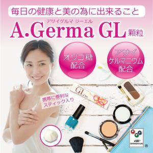 オリゴ糖 サプリ 腸内環境 顆粒 日本製 アサイゲルマGL|bikatsuouendan