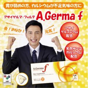 カルシウム サプリ 骨 ストレス 日本製 アサイゲルマf|bikatsuouendan