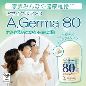 オリゴ糖 キッズ サプリ 子供 腸内環境 日本製 アサイゲルマ80|bikatsuouendan