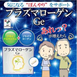 プラズマローゲン サプリ 脳 集中力 日本製 プラズマローゲンGe|bikatsuouendan