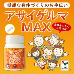 有機ゲルマニウム サプリ 日本製 アサイゲルマMAX|bikatsuouendan