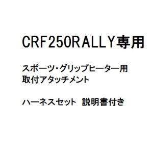CRF250RALLY専用 アタッチメント スポーツ・グリップヒーター取付け用 08T70-KZZ-J20  ホンダ純正   bike-briller