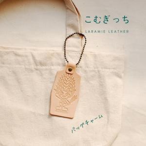 ヌメ革 こむぎっち バッグチャーム 本革  手縫い 日本製 地場産 上里町 キャラクター 自然素材 ゆるキャラグッズ プレゼント お土産に bike-briller