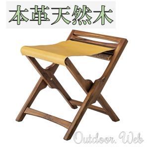 木製 折りたたみチェア フォールディングスツール チーク ウレタン塗装 | 椅子 アウトドア おしゃれ キャンプ グランピング|bike-briller
