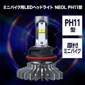 ミニバイク用LEDヘッドライト スフィアNEOL PH11型 6000K DC/AC兼用 交流 | SBNS060 アドレスV125S スマートディオ リード対応 原付バイク スクーター|bike-briller