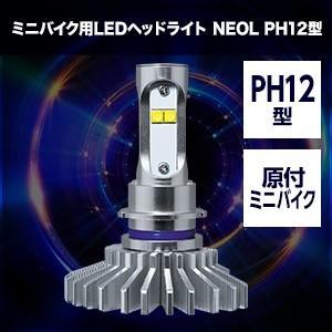 ミニバイク用LEDヘッドライト スフィアNEOL PH12型 6000K  DC/AC兼用 交流 |SBNT060 アクシストリート アドレスV125G ジョグ対応 原付バイク スクーター|bike-briller