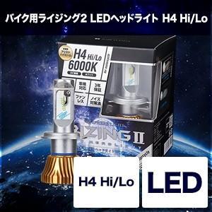 バイク用LEDヘッドライト スフィア ライジング2 H4 Hi/Lo 4500K 6000K SRBH4045 SRBH4060| SPHERE RIZING 日本製 車検対応 防水  ファンレス|bike-briller
