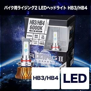 バイク用LEDヘッドライト スフィア ライジング2 HB3/HB4 6000K SRBHB060| SPHERE RIZING 2輪用 汎用 日本製 車検対応 防水ノイズ対策済 ファンレス 3年保証|bike-briller
