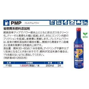 ワコーズ PMP プレミアムパワー 燃料添加剤...の詳細画像1