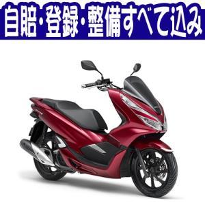 【諸費用コミコミ特価】18 HONDA PCX ホンダ PCX【国内向新車】【バイクショップはとや】|bike-hatoya
