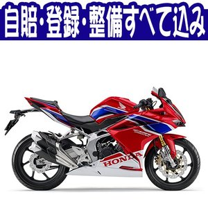 【諸費用コミコミ特価】19 HONDA CBR250RR Stripe ホンダ CBR250RR グランプリレッド(ストライプ)【国内向新車】【バイクショップはとや】|bike-hatoya