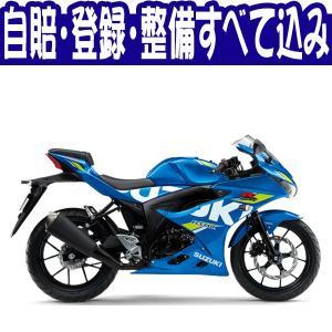 【諸費用コミコミ特価】19 SUZUKI GSX-R125 ABS スズキ GSX-R125 ABS【国内向新車】|bike-hatoya