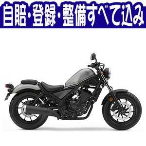 【諸費用コミコミ特価】【国内向新車】【バイクショップはとや】19 HONDA Rebel 250 ホンダ レブル250|bike-hatoya