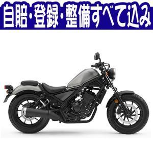 【諸費用コミコミ特価】【国内向新車】【バイクショップはとや】19 HONDA Rebel 250 ABS ホンダ レブル250 ABS|bike-hatoya