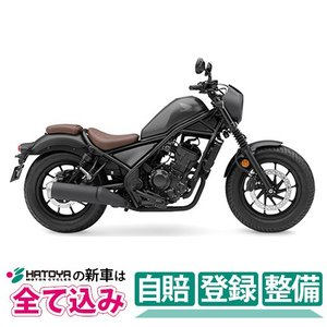 【総額】【国内向新車】【バイクショップはとや】20 Honda Rebel250 S Edition...