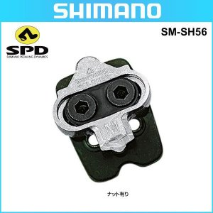 SM-SH56 SPD クリート(ナット有り) マルチリリース/SHIMANO シマノ (ロード)(MTB)(自転車)|bike-king