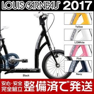 ルイガノ 2017年モデル SK-JR 子供用自転車/キックバイク LOUIS GARNEAU 自転車 bike-king