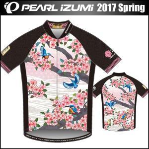 PEARL IZUMI(パールイズミ) 2017年モデル 春夏 プリントジャージ 桜と翡翠 (和柄ジャージ)(数量限定)(SAKURA)(S621-B)(4月上旬入荷予定)|bike-king