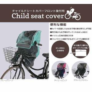 asahi アサヒ チャイルドシートカバー ヘッドレスト付後付フロントシート専用|bike-king